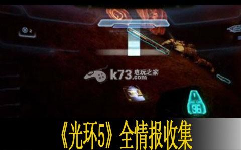 光环5全情报收集视频攻略