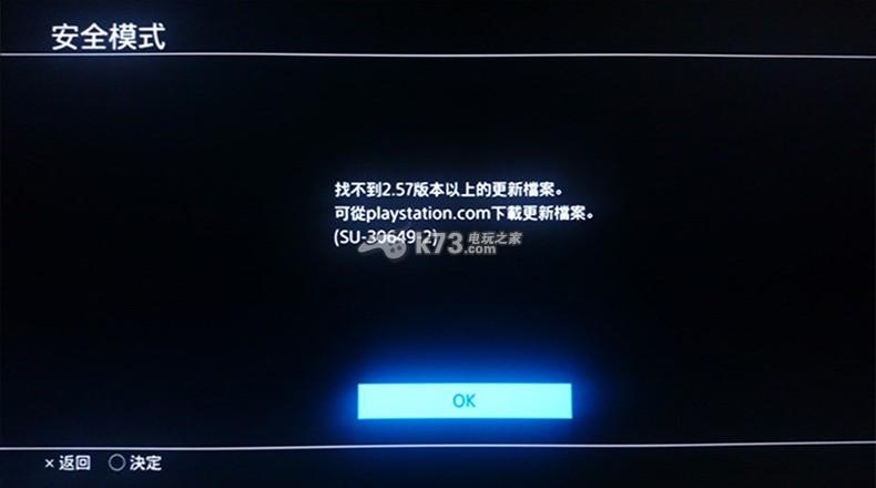 PS4更换硬盘教程及注意事项