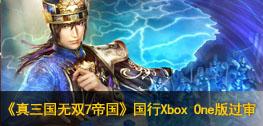 《真三国无双7帝国》国行Xbox One版终过审