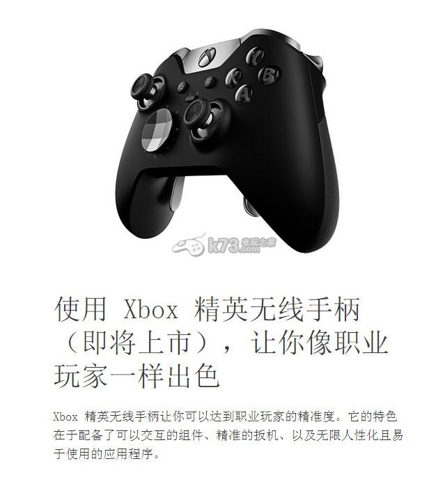 国行Xbox精英无线手柄即将上市