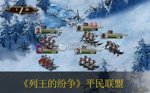 Clash of Kings平民聯盟生存方法