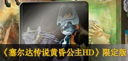 《塞尔达传说黄昏公主HD》限定版送狼型林克Amiibo