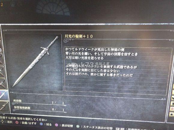 血源诅咒老猎人月光圣剑使用心得