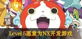NX主机游戏开发商迎来Level 5支援