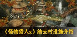《怪物猎人x》结云村设施介绍
