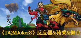 《勇者斗恶龙怪兽篇joker3》反应器&骑乘&冒险舞台介绍