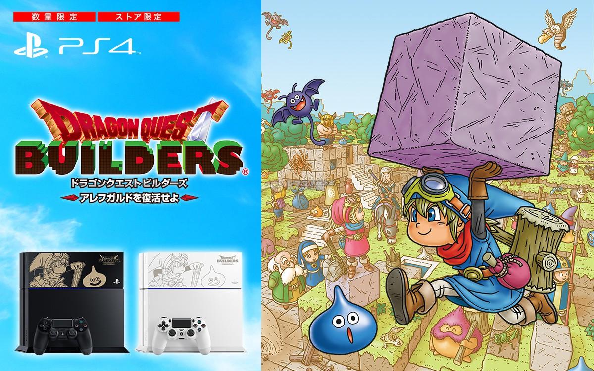 《勇者斗恶龙建造者》限定PS4刻印主机公开