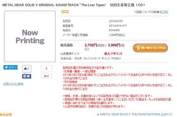《合金装备5》未收录音源CD发售决定