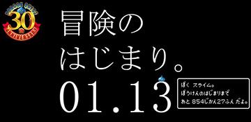 《勇者斗恶龙11》发售日有望在系列三十周年发布会上公布