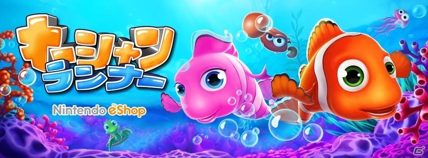 3DS《Ocean Runner》12月16日登陆日服商店