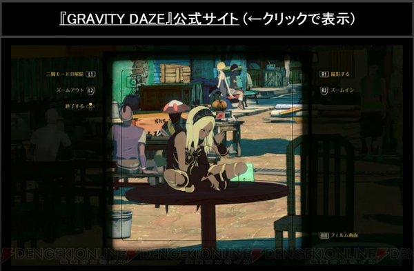 《重力眩晕2》琪顿故事完结 场景为前作2.5倍