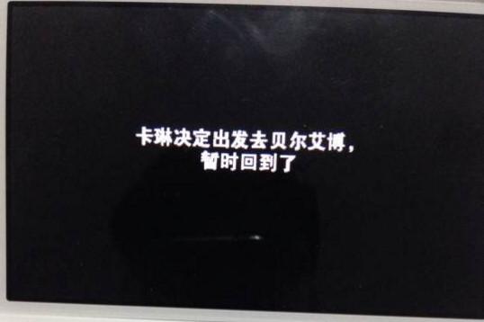 重装机兵4中文版死机怎么办