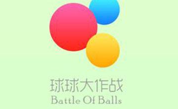 球球大作战小球合体方法