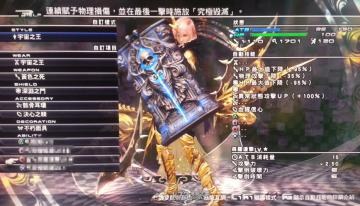 最终幻想13雷霆归来最终boss第四形态打法
