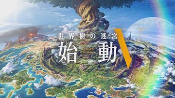 《世界树迷宫5》开发工作全线完工