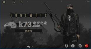lonewolf獨狼前兩章通關攻略