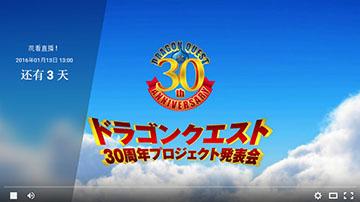 《勇者斗恶龙11》1月13日网络直播:发售日有望公布