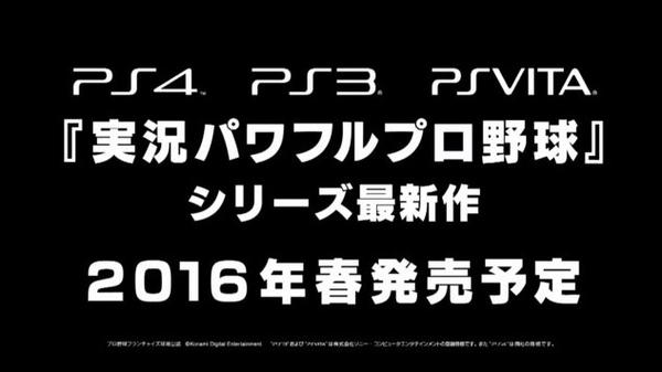 PS4/PS3/PSV《实况力量棒球2016》今春发售决定