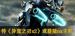 传《异度之刃x2》或登陆nx主机