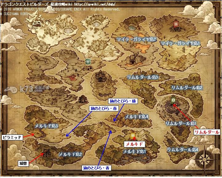 勇者斗恶龙建造者世界地图获取方法
