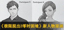 《极限脱出3零时困境》二名新人物原画公开