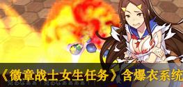 《徽章战士女生任务》加入爆衣系统