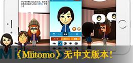 《Miitomo》无中文版本!2月17日开启事前注册