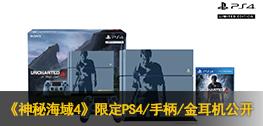 《神秘海域4》限定PS4主机套装及金耳机公开