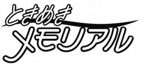 《心跳回忆》商标重新被Konami注册