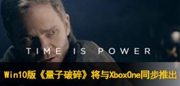《量子破碎》PC Win10版将于4月5日和XboxOne版同步推出