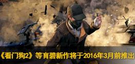 《看门狗2》将于2017年3月前发售 《刺客信条》2016无新作