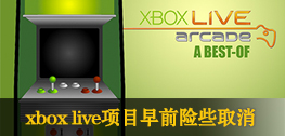 xbox live项目早前险些取消