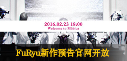 """FuRyu新作""""Welcome to Mobius""""预告官网开放"""