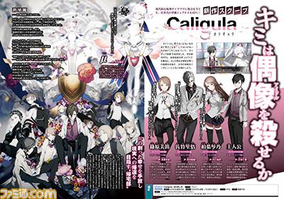 Furyu PSV新作RPG《Caligula》发售决定!