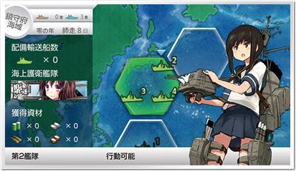 舰队collection改设计图获取方法