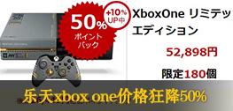 乐天xbox one价格狂降50%