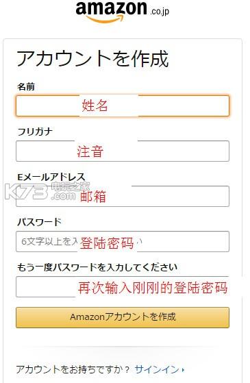日本亚马逊购物图文教程