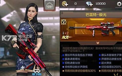 cf新英雄瞳-穿越火线枪战王者新版本新枪一览