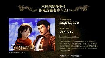 《莎木3》开通中文官网 众筹支持支付宝!