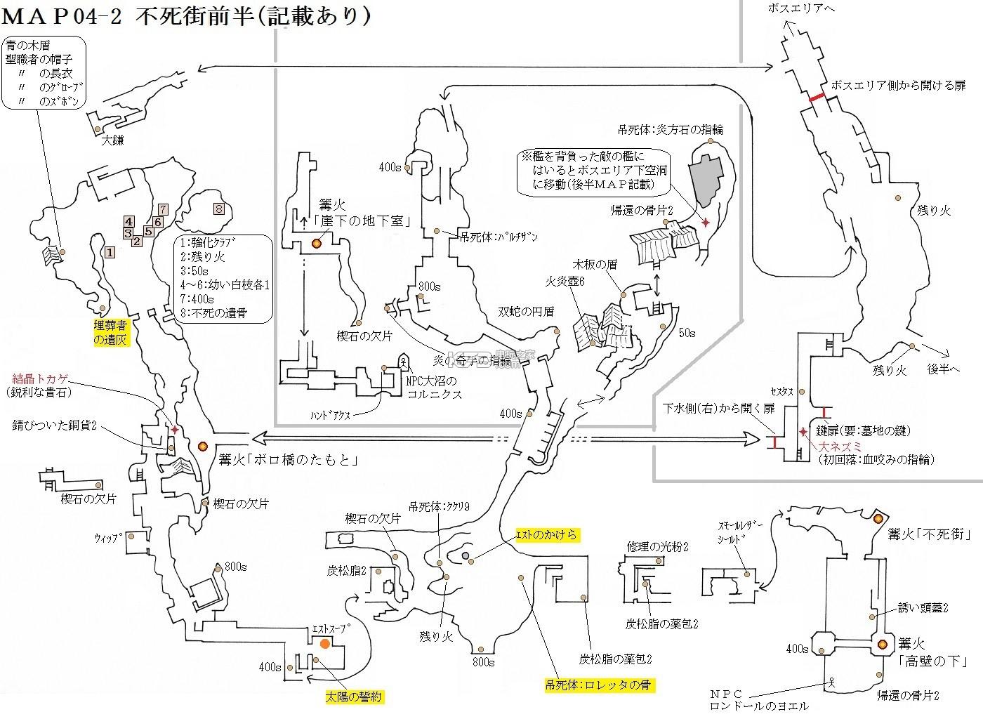 黑魂3地图_黑魂3地图平面图