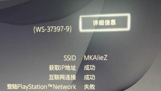 ps4错误代码ws-37397-9解决方法