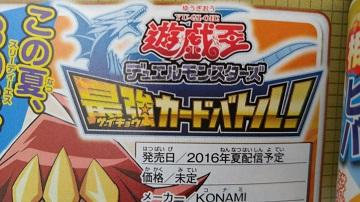 3ds《游戏王决斗怪兽最强卡片对战》今夏配信