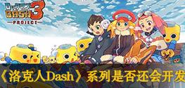 《洛克人DASH》系列新作是否还会被开发