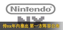 传:nx主机年内推出 任天堂第一方游戏阵容公布