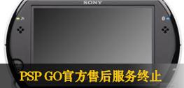 PSP GO官方售后服务终止