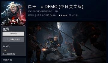 《仁王》alpha中文體驗版港服已上架!