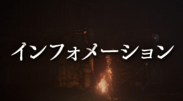 《黑暗之魂3》4月28日9點至11點進行維護