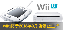 wiiu将于2018年3月前停止生产