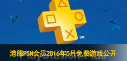 港服PSN会员2016年5月免费游戏:《海腹川背》等