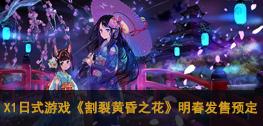 Xbox One日式游戏《割裂黄昏之花》明春发售预定!